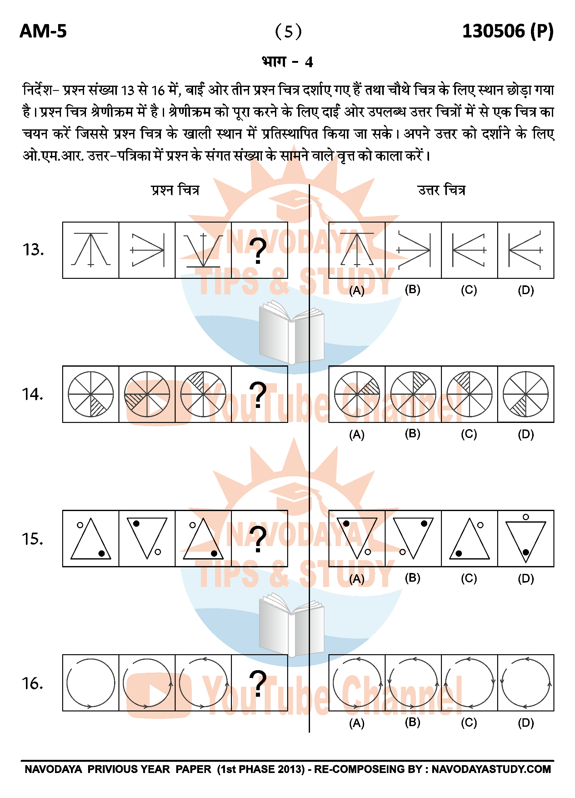 NAVODAYA 2013 AM - 5 HIND OLD YEAR QUESTION PAPER PAGE NO. 05