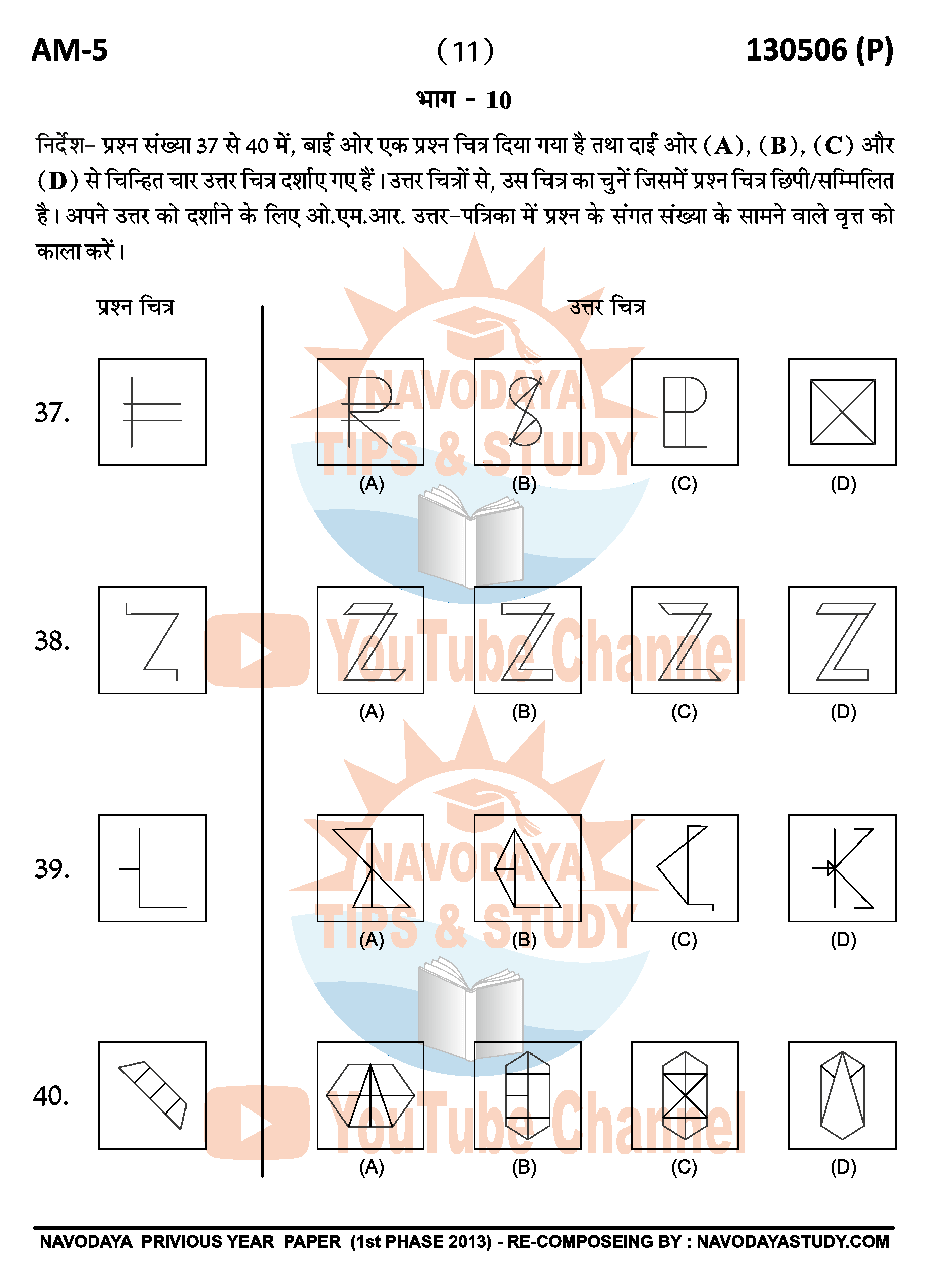 NAVODAYA 2013 AM - 5 HIND OLD YEAR QUESTION PAPER PAGE NO. 11