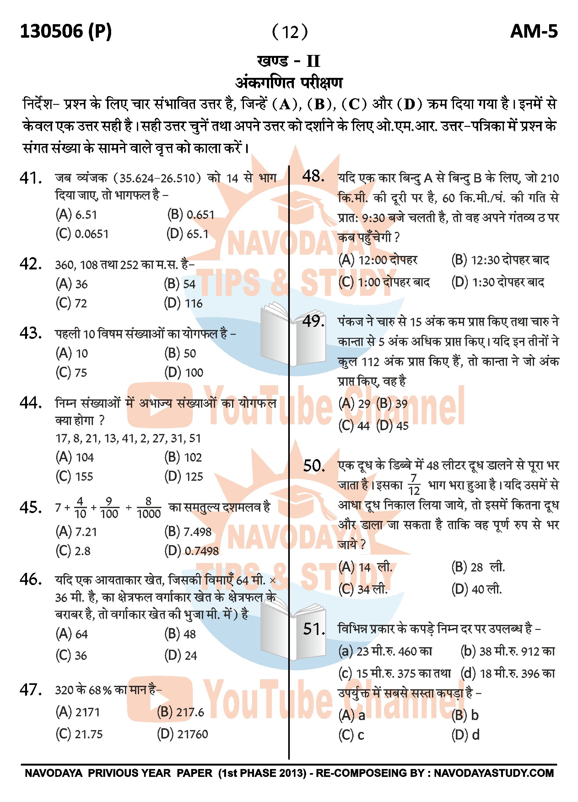 NAVODAYA 2013 AM - 5 HIND OLD YEAR QUESTION PAPER PAGE NO. 12