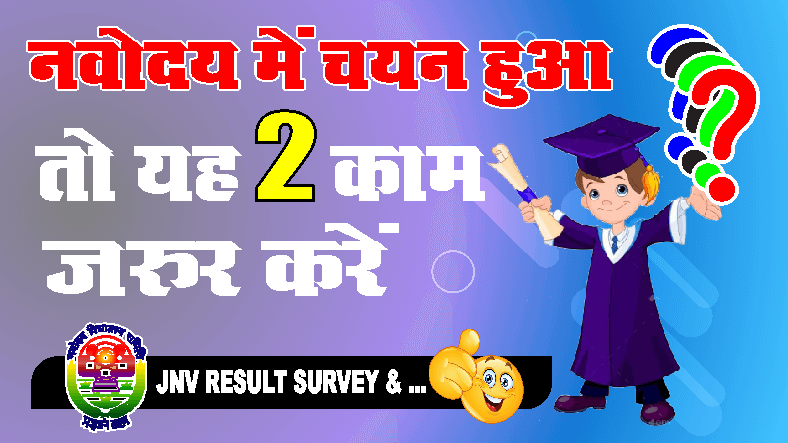 JNV RESULT AND IMPORTENT DOCUMENT