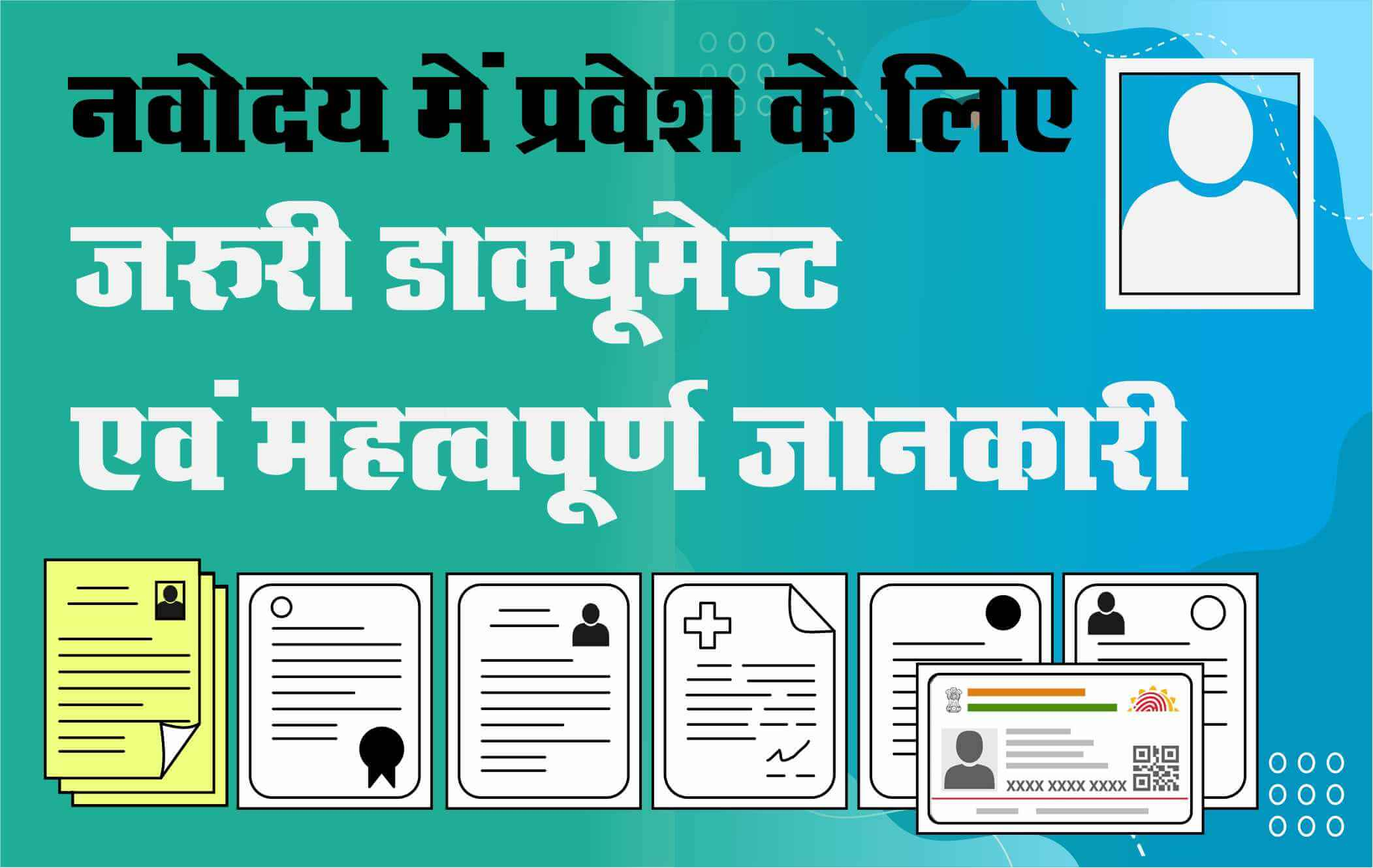 DOCUMENTS REQUIRED FOR ASMISSION IN JNV
